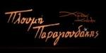 Πλουμή-Παραγιουδάκης